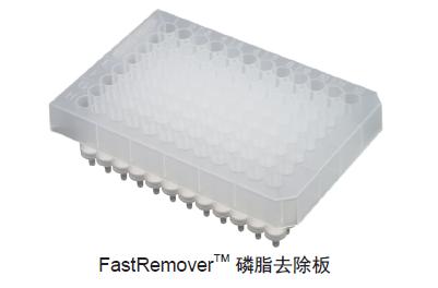 磷脂去除板 FastRemover for  Phospholipid