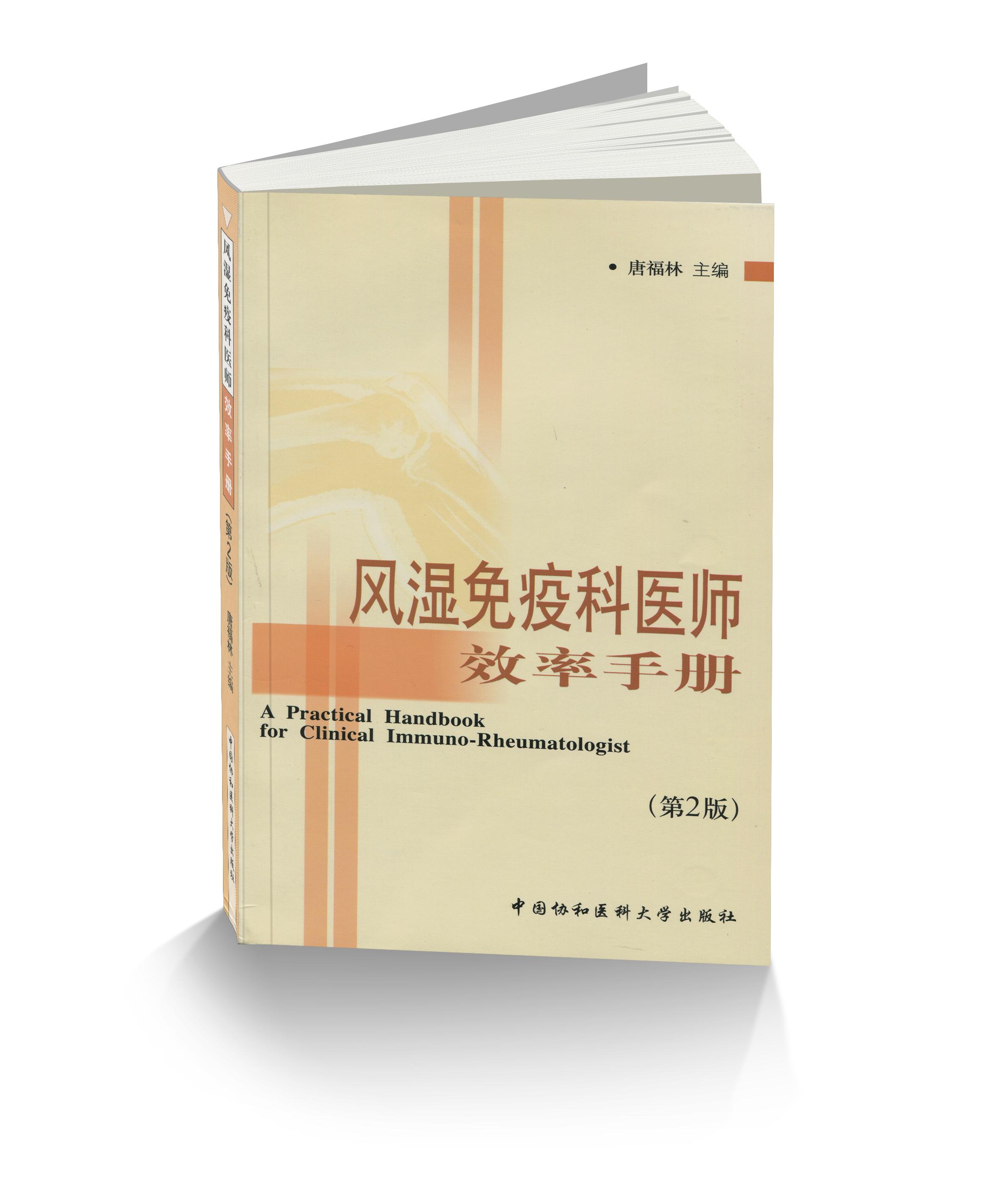风湿免疫科医师效率手册(第2版)
