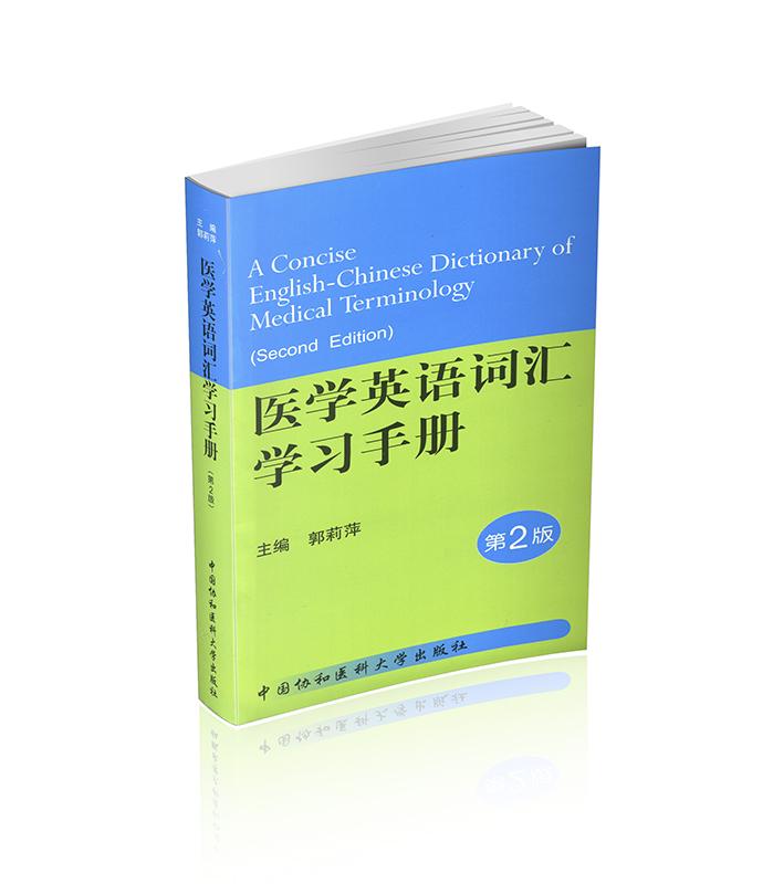 医学英语词汇学习手册(第二版)(红绿两种封面随机发放)