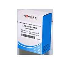 肿瘤标志物人附睾蛋白4检测试剂盒