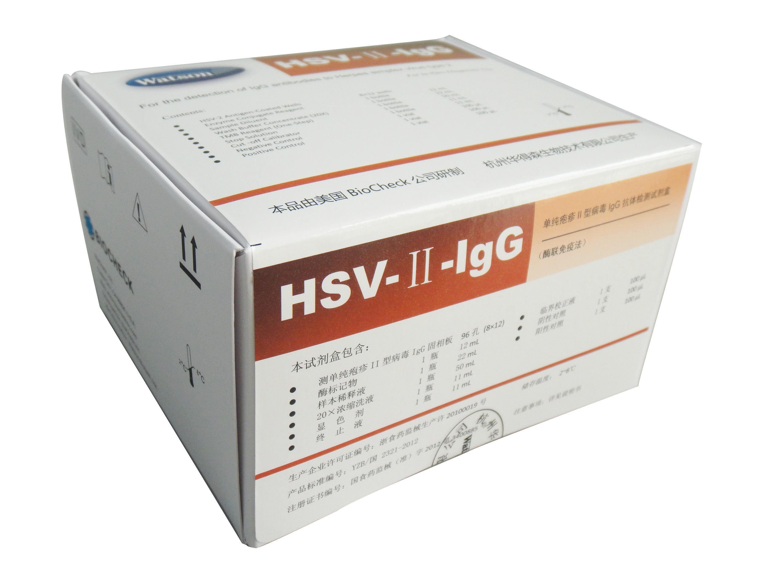 单纯疱疹Ⅱ型病毒IgG抗体检测试剂盒