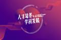 青海省医院人力资源管理论坛