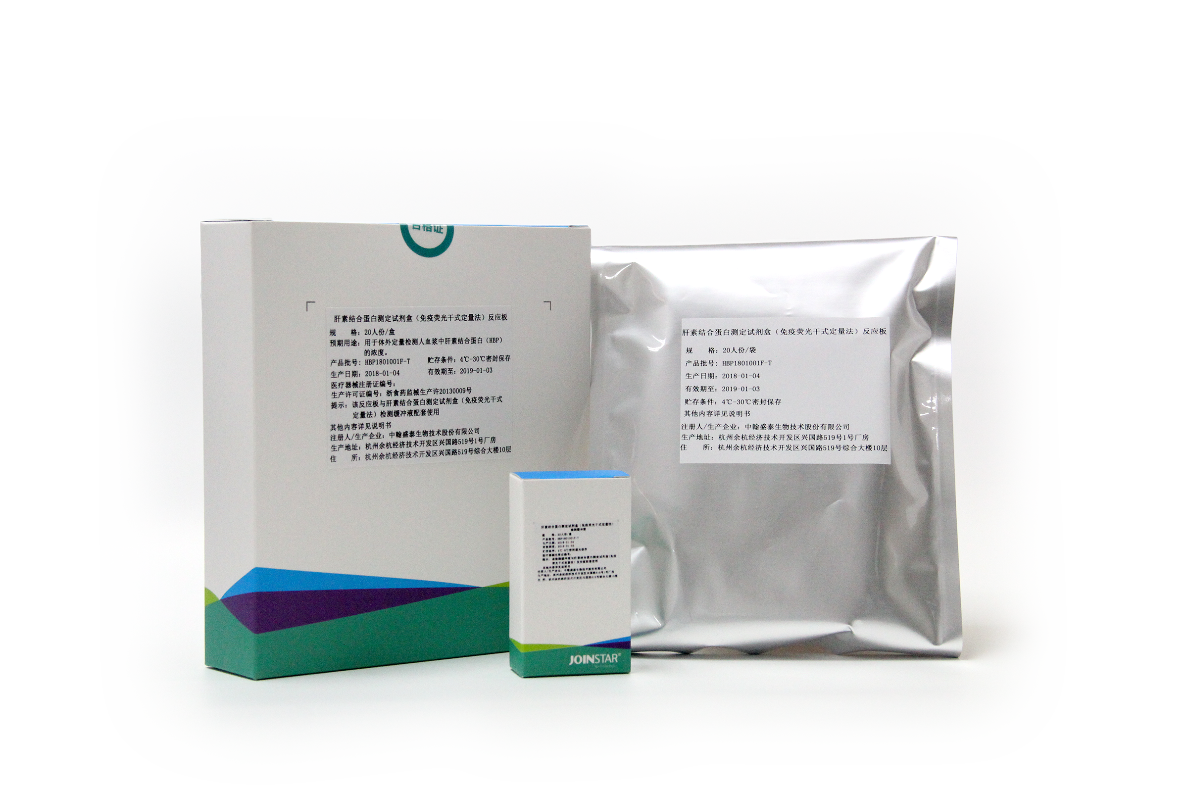 (JS系列)肝素结合蛋白测定试剂盒(免疫荧光干式定量法)