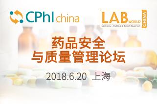 2018 药品安全与质量管理论坛