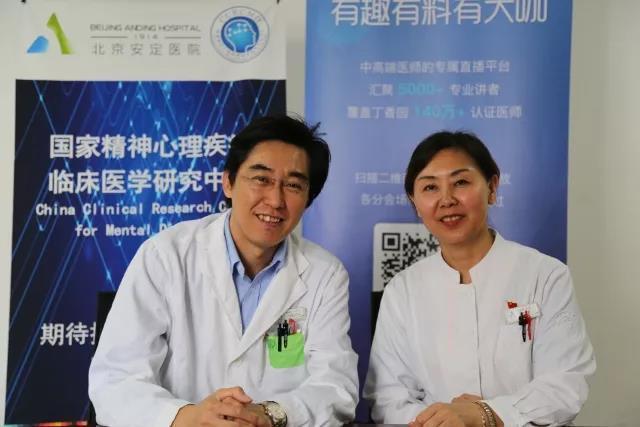 2首都医科大学临床北京安定医院附属心理科西a医院副主任医师和安高中生学生票吗图片