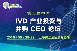 5th IVD CEO 2018 论坛