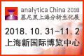 2018 慕尼黑上海分析生化展倾力打造行业新标杆
