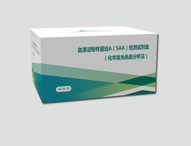 血清淀粉样蛋白A(SAA)检测试剂盒(化学发光免疫分析法)