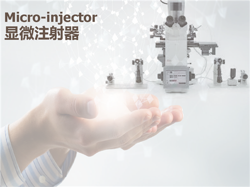 NARISHIGE 显微注射器 Micro-injector