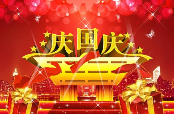 关于2018年国庆节放假安排的通知