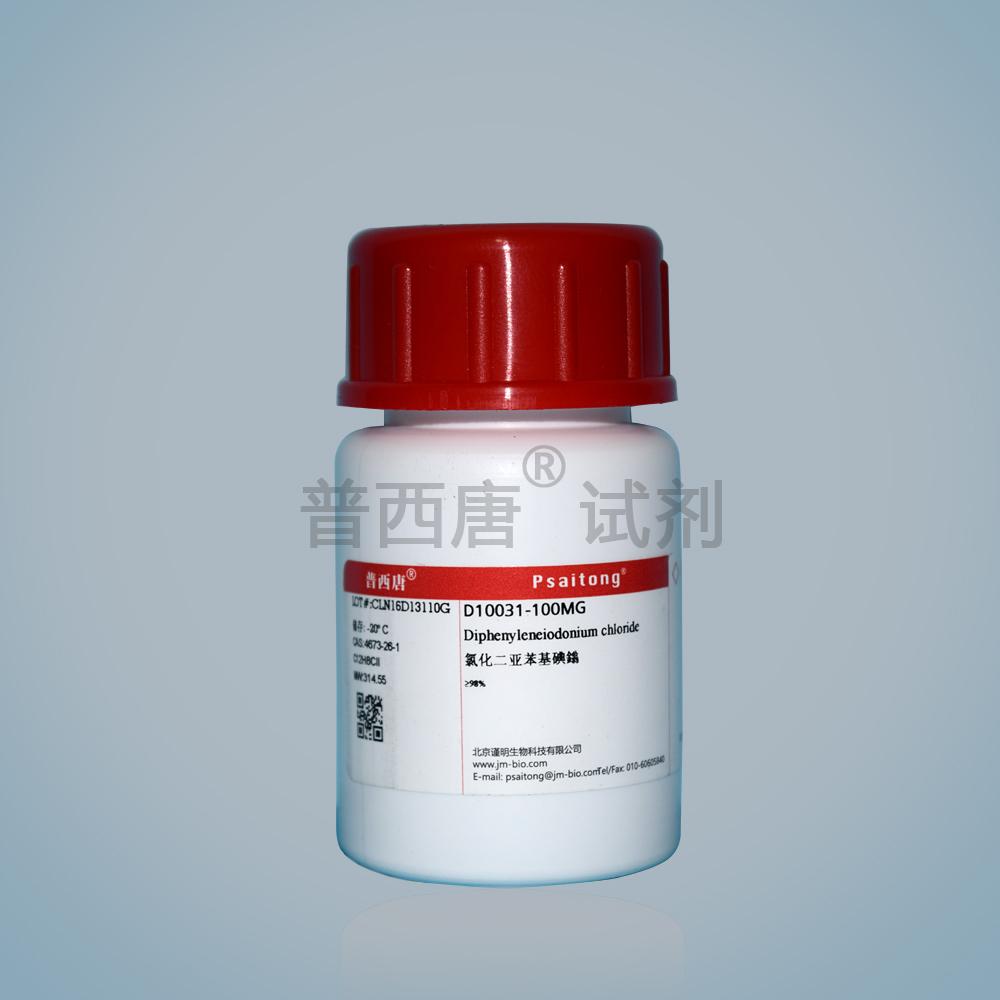 L-还原型谷胱甘肽  L-Glutathione reduced