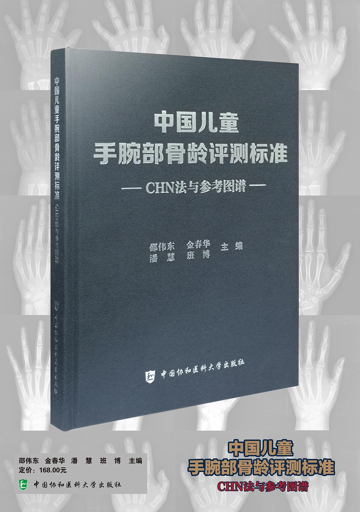 中国儿童手腕部骨龄评测标准CHN法与参考图谱