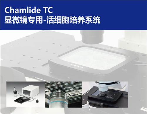 LCI TC-显微镜专用活细胞培养系统
