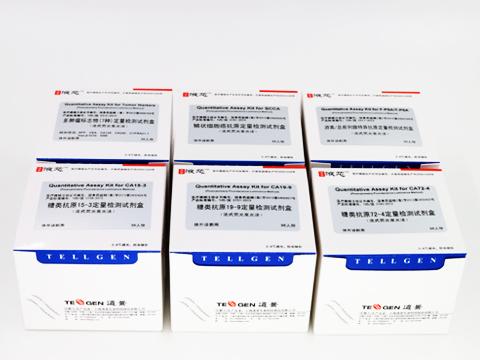 肿瘤标志物定量检测试剂盒
