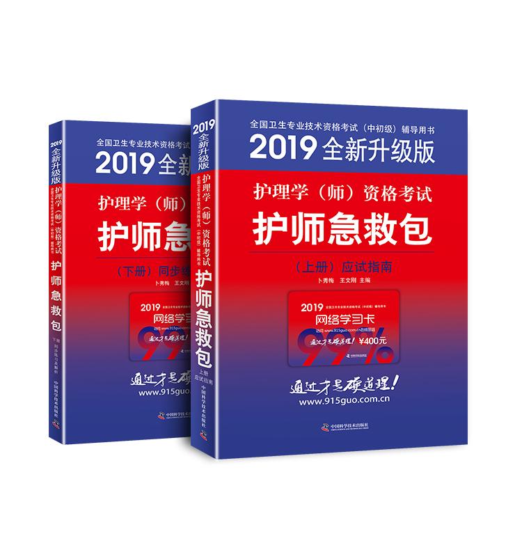 2019护理学(师)资格考试护师急救包