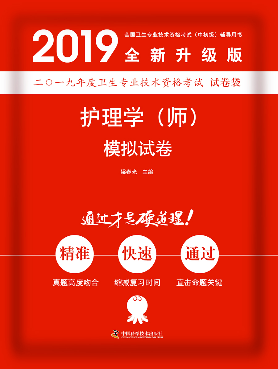 2019护理学(师)模拟试卷