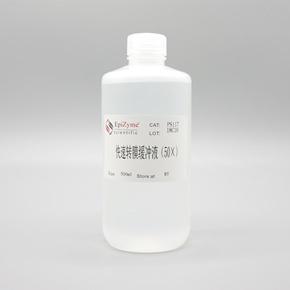 快速转膜缓冲液(50×)(500ml)