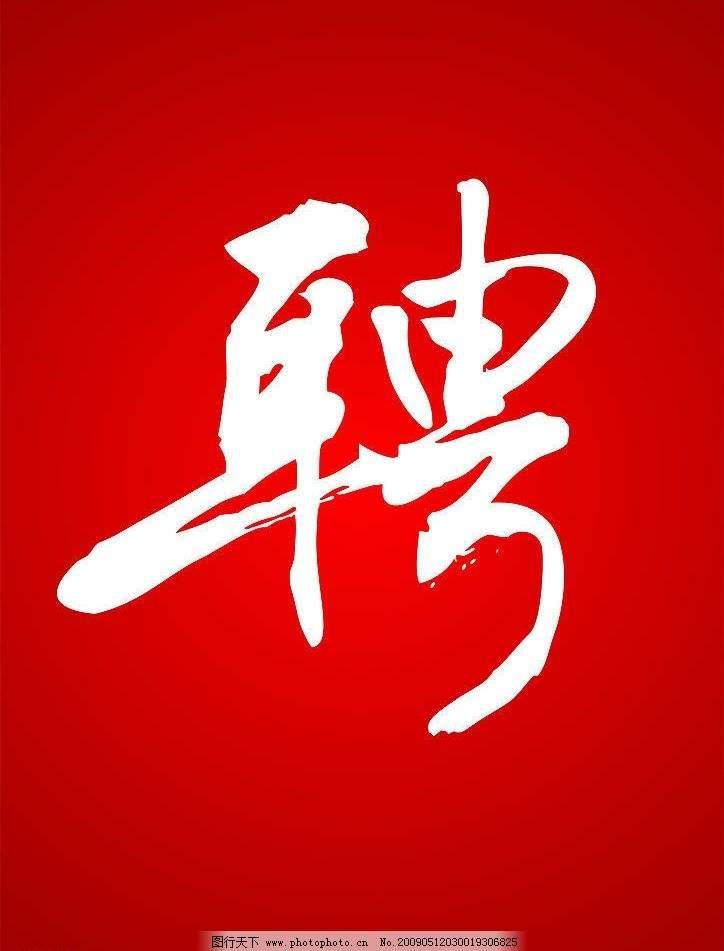 招聘医学图书编辑(全职+兼职)