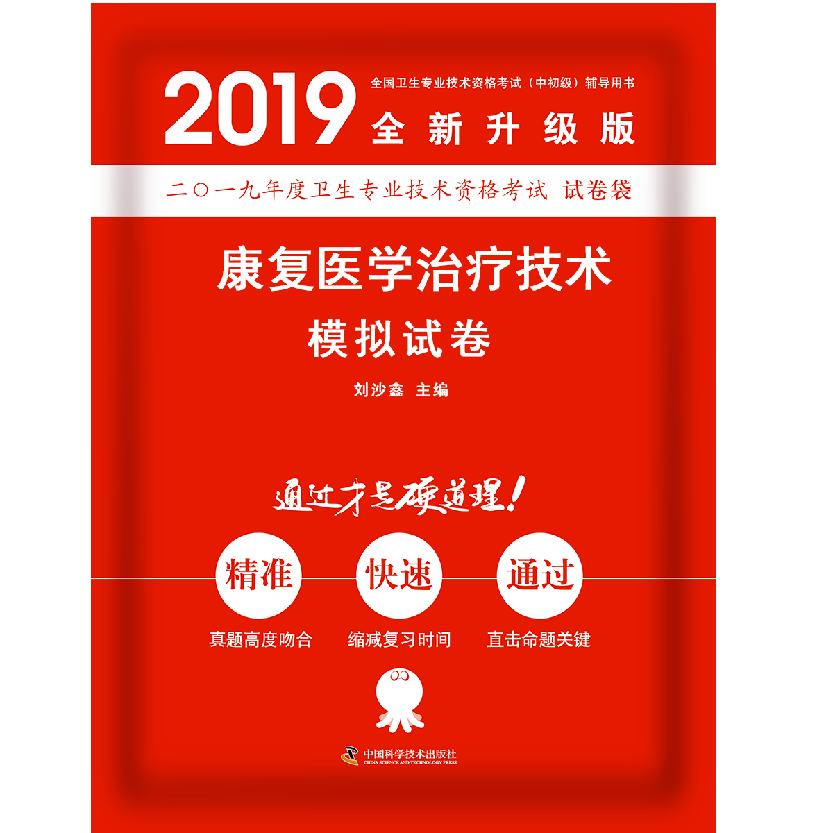 2019康复医学治疗技术模拟试卷