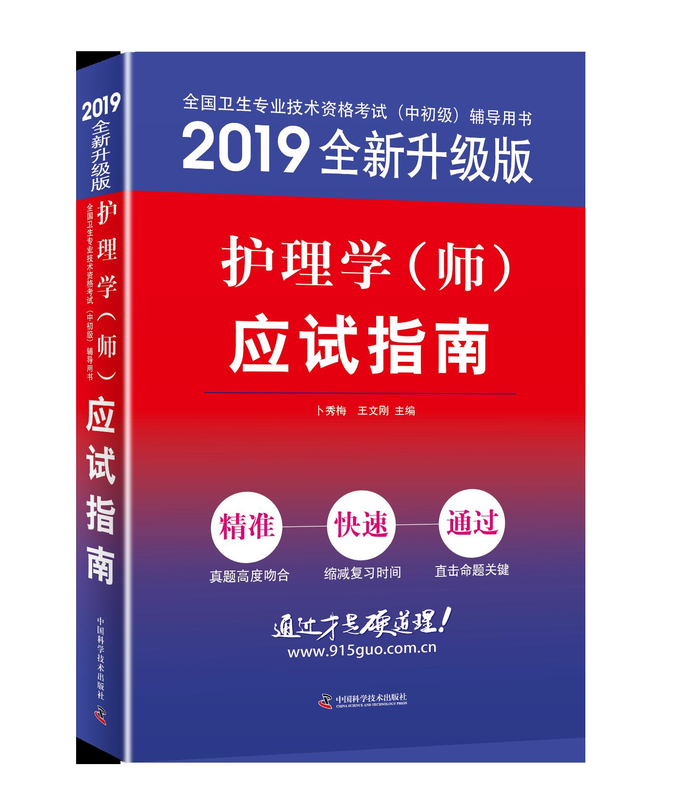 2019护理学(师)应试指南