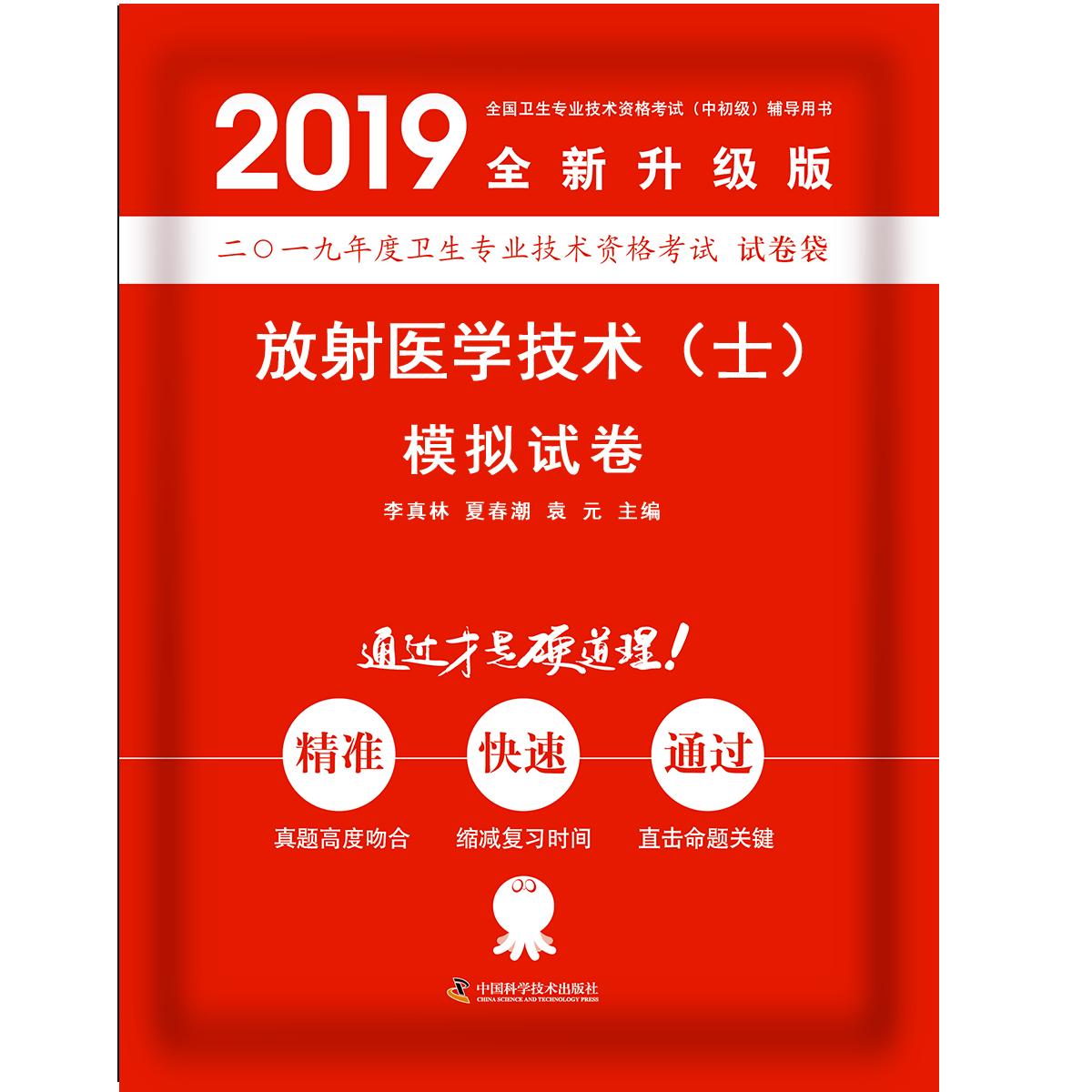 2019放射医学技术(士)模拟试卷