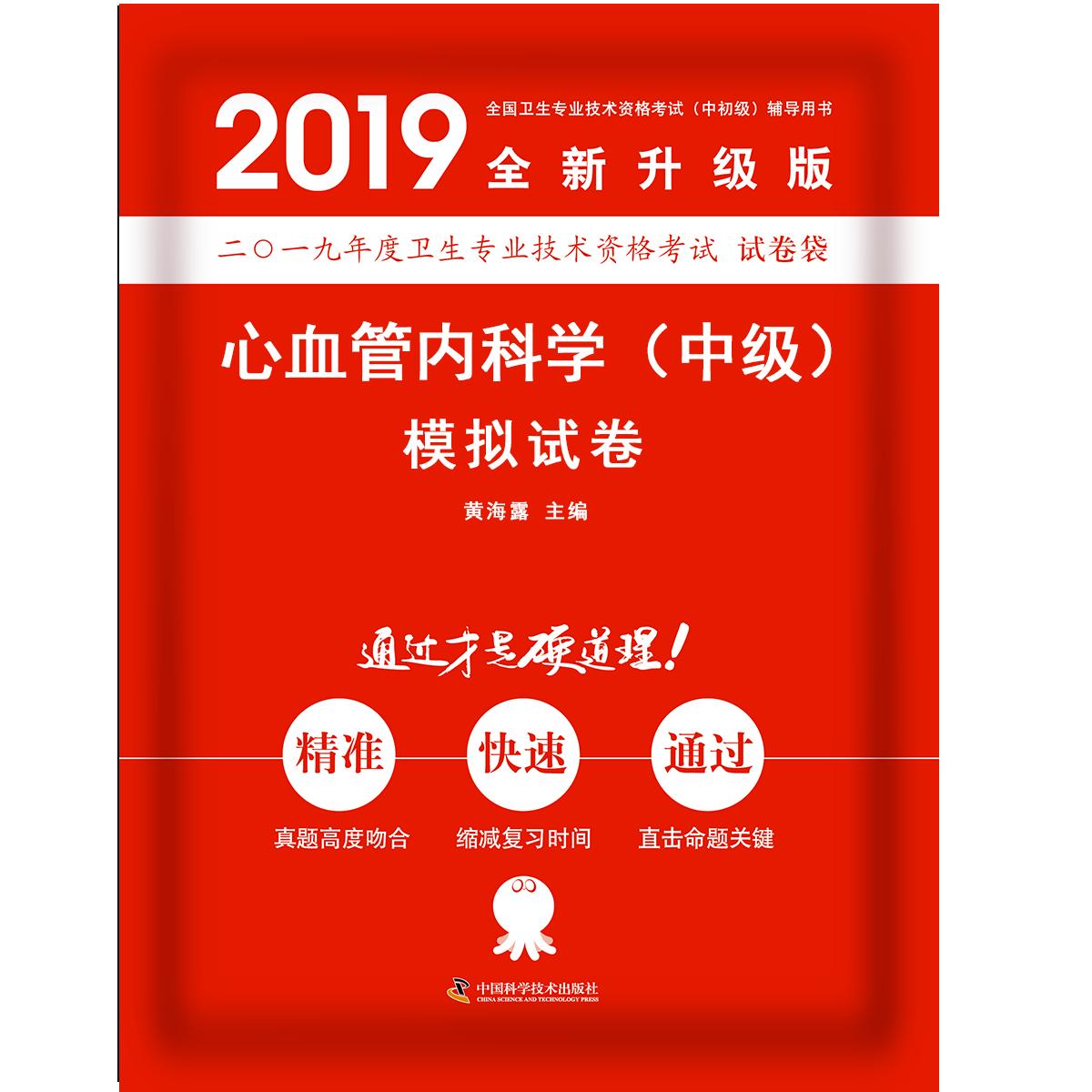 2019心血管内科学(中级)模拟试卷