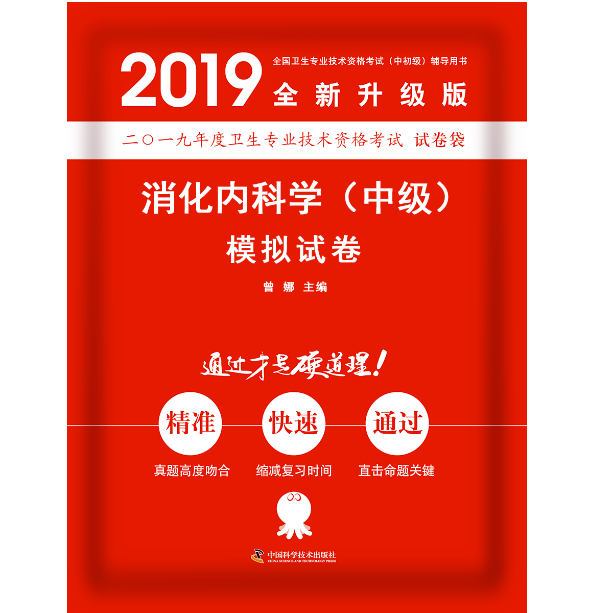 2019消化内科学(中级)模拟试卷
