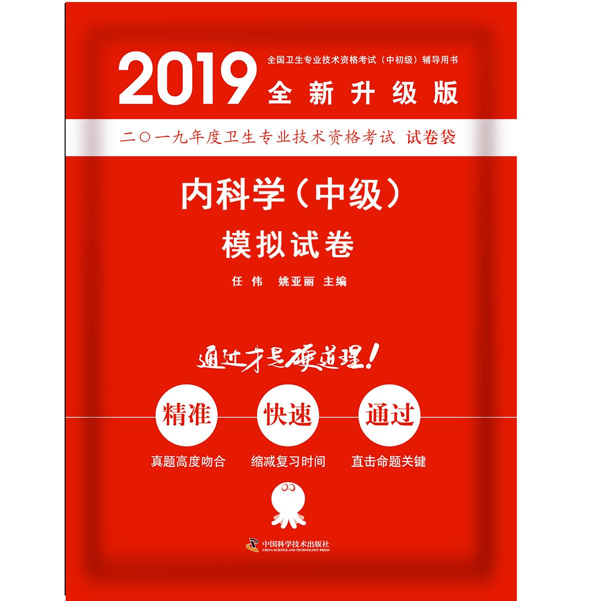 2019内科学(中级)模拟试卷