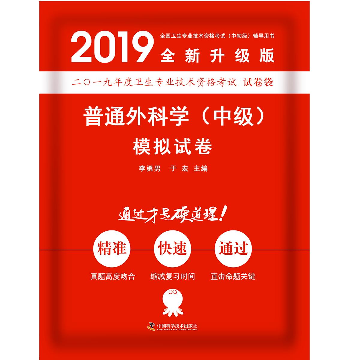 2019普通外科学(中级)模拟试卷