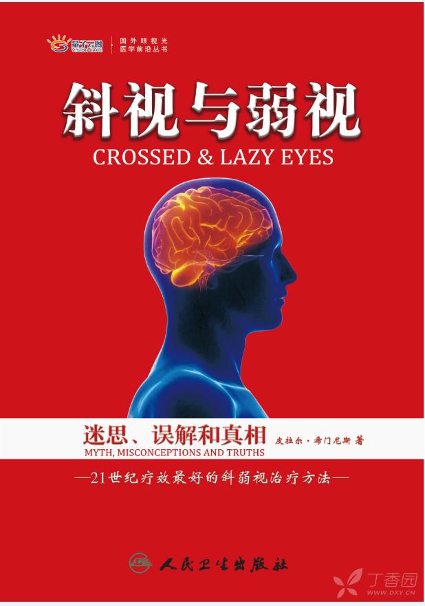 内容简介: 眼视光医学对斜弱视的治疗理念与模式,与传统眼科有本质的区别。多年来,人们一直认为,两只眼睛接收到的大脑信号完全相同,所以,如果双眼不能协同工作,那么一定是眼睛肌肉有问题。以此推理,斜弱视的病因,也就肯定在眼部肌肉。但事实并非如此,斜弱视的根源,在于大脑没有以正常的方式,让双眼协同工作,而是让两只眼睛各自独立工作。因此,斜弱视治疗的关键,是让患者大脑,恢复双眼协同工作的能力。这正是眼视光医学,对斜弱视的治疗理念。 在这本书里,作者让家长看到了,斜弱视儿童眼中的世界。书中用通俗的语言,讨论了斜弱视