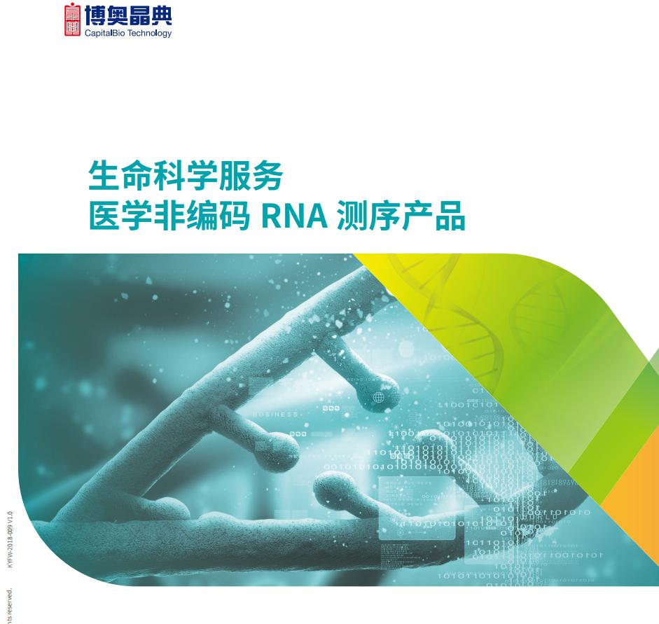 生命科学服务-医学非编码RNA测序产品
