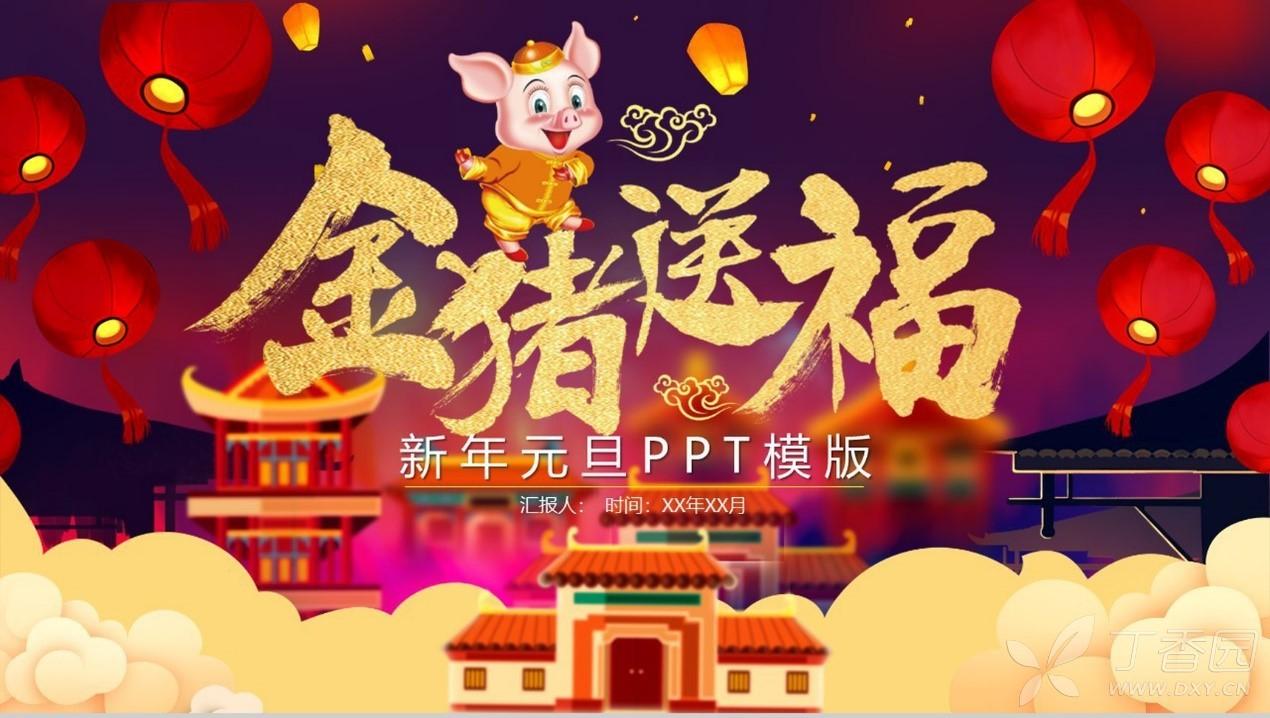 金猪送福新年元旦ppt模板图片