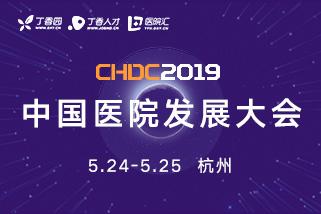 CHDC2019 中国医院发展大会