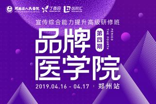 宣传综合能力提升高级研修班(郑州站)报名中