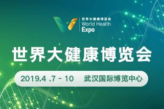 世界大健康博览会在武汉圆满落幕