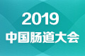 中国肠道人的年度大学习 5 月 4 日盛大开幕