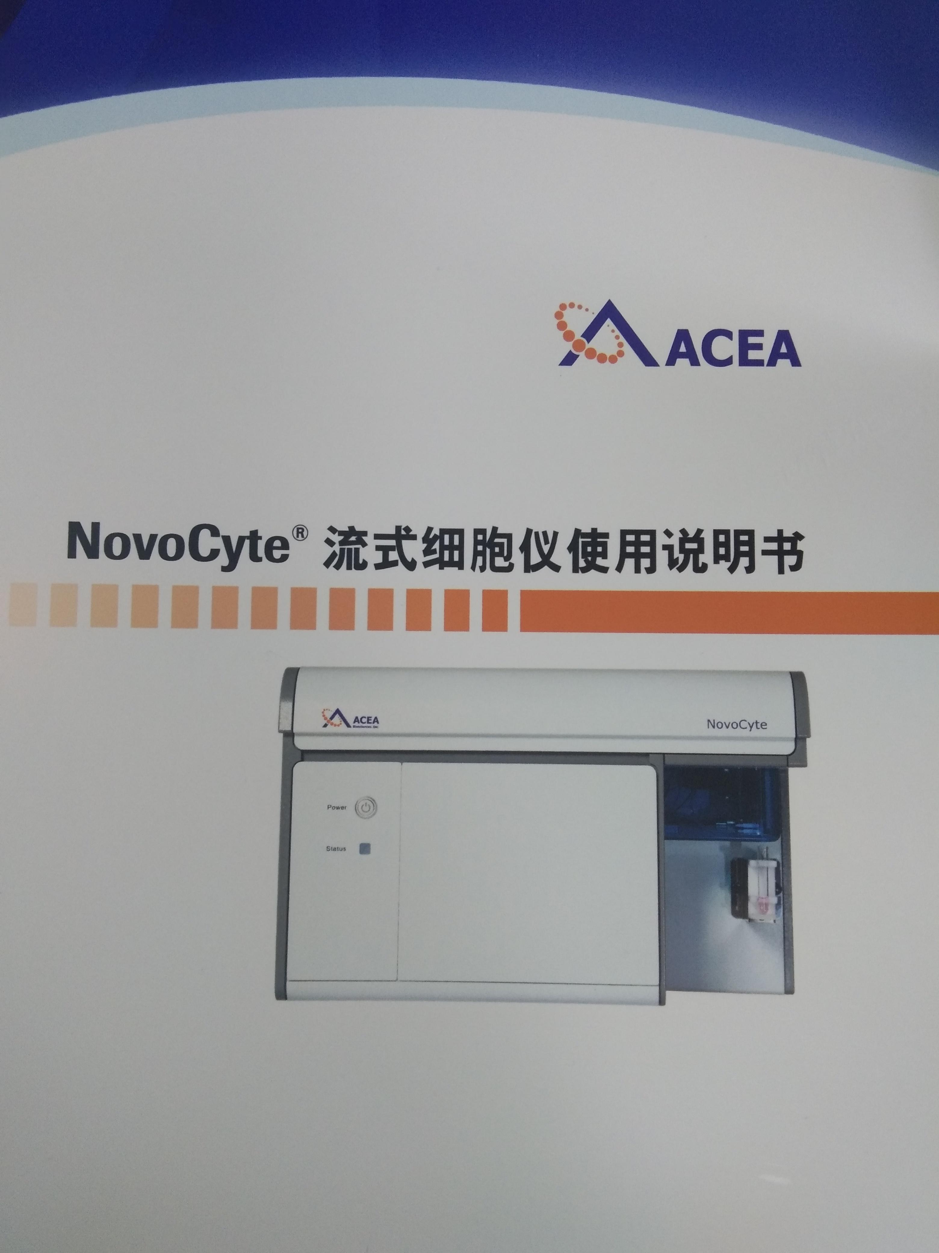 流式细胞仪服务