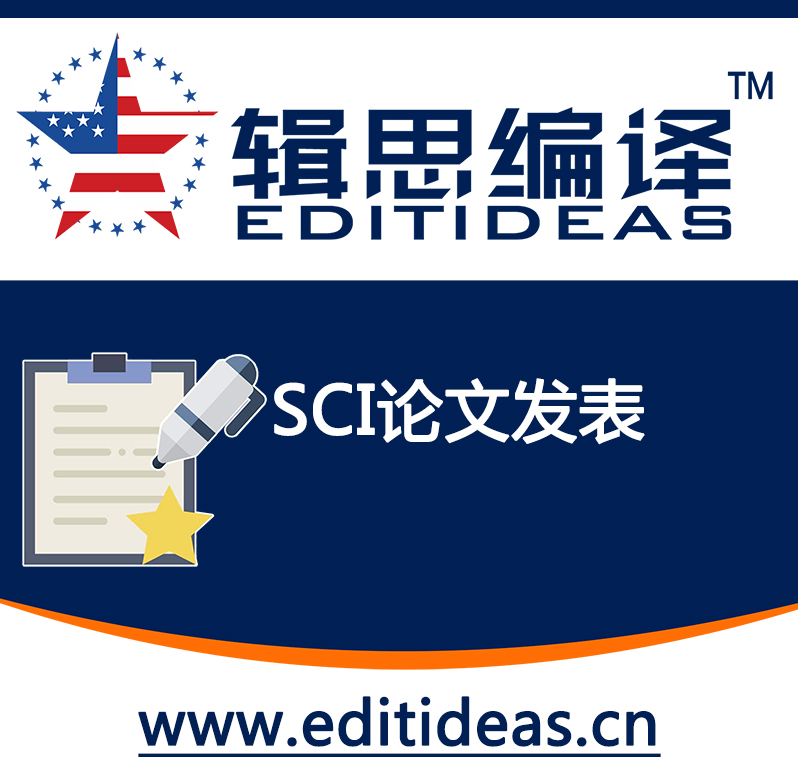 SCI论文发表服务-