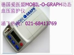 德国爱医盟MOBIL-O-GRAPH动态血压监护仪