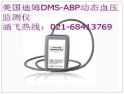 美国迪姆DMS-ABP动态血压监测仪