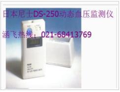 日本尼士DS-250动态血压监测仪