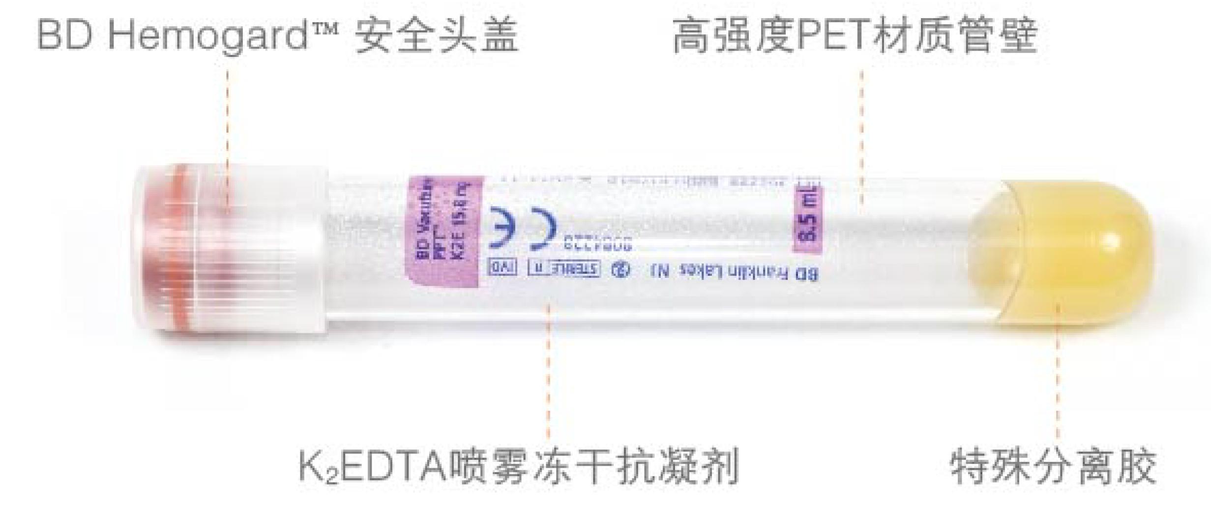 科研用 BD Vacutainer PPT血浆准备管362799