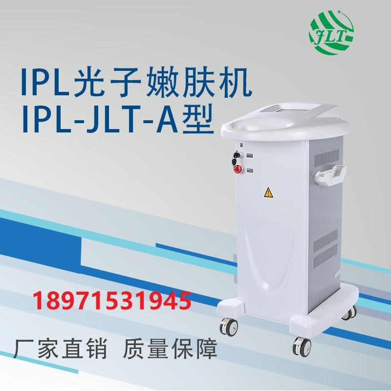 IPL光子嫩肤治疗仪-厂家-价格