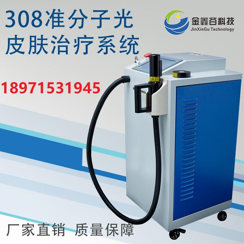 聚能超脉冲308准分子光治疗仪厂家供应
