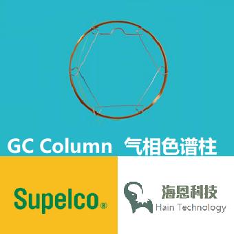 SUPELCOWAX®10毛细管气相色谱柱