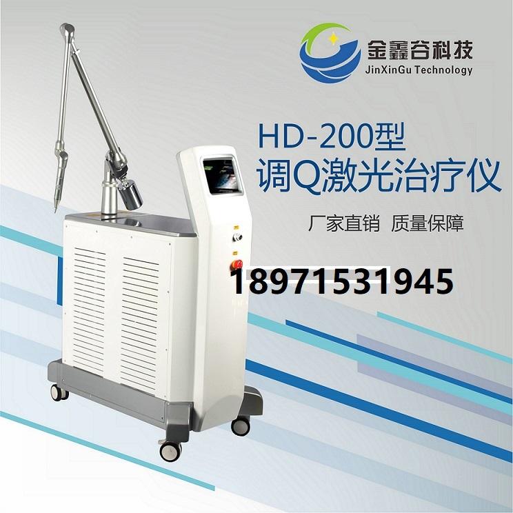 光电调Q激光美容仪(大型激光去斑祛痣洗纹身设备)