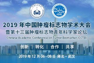 2019 年中国肿瘤标志物学术大会