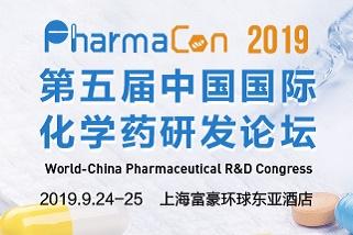 最值得关注的化学药研发论坛9月上海开幕