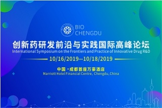 2019 Bio Chengdu邀您共话新药研发