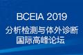 BCEIA 2019 分析检测与体外诊断国际高峰论坛